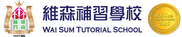 維森補習學校 Wai Sum Tutorial School